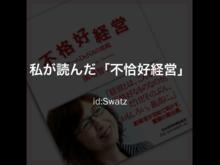 DeNA南場さんから学ぶ、人材の育て方とは - www.Swatz.net