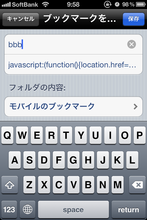 iOS版 Google Chrome と はてなブックマーク for iPhone を連携する - 大西ブログ