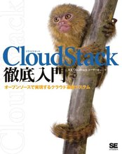 Amazon.co.jp: CloudStack徹底入門 電子書籍: 日本CloudStackユーザー会: Kindleストア