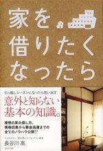 「東京R不動産っぽい」ちょっとおしゃれな不動産サイト - kiyoblo(@kiyohero)