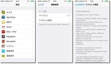 iOSアプリのバージョン&ライセンス情報表記をテンプレート化 - hyoromoのブログ