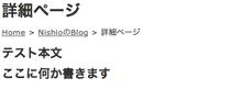 Railsでパンくずリストを作るなら、breadcrumbs_on_railsがオススメ - nishio-dens's diary