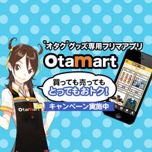 フリマアプリ オタマート | アニメ・漫画・ゲーム・コスプレ・同人誌などのアイテム売買に最適!