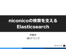 niconicoの検索を支えるElasticsearch // Speaker Deck