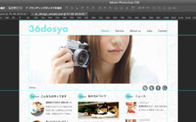 Web屋のーりー » WebデザイナーとPhotoshop【後編】 基礎の「き」を修めよう!