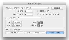 Web屋のーりー » ウェブデザイナーなら、プレゼン資料をInDesignで作ってみてはいかが?