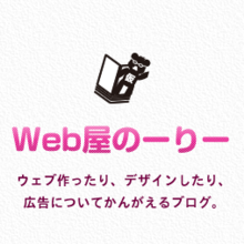 Web屋のーりー