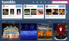 一歩先行くTumblrの上手な使い方紹介 | mae's blog