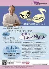 スタジオ・ミュージシャンの会『NPO法人RMAJ』| Recording Musicians Association of Japan | 音楽職人