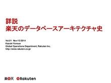 [db tech showcase Tokyo 2014] C34:[楽天] 詳説 楽天のデータベースアーキテクチャ史 -シングルノードか…