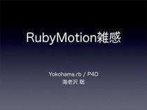 RubyMotion雑感 // Speaker Deck