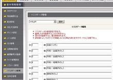 EC-CUBEのカスタマイズ ギフト包装・のし対応 - yuhei.kagaya