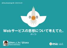 Webサービスの思想とかについて考えてた。#esa_io #トノコト