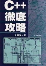 Amazon.co.jp: C++徹底攻略: 大黒 学: 本