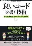 新社会人Webプログラマ向け、絶対に失敗しない参考書・推薦書 | Act as Professional - hiroki.jp by HIROCASTER