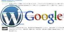 WordpressにGoogleカスタム検索を組み込む | brokendish