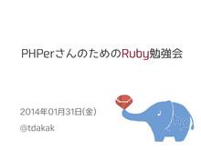 PHPer.rb // Speaker Deck