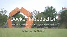 2015-07-27 Docker Introduction 〜Dockerの基礎とユースケースに関する考察〜