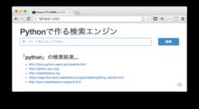 Pythonでつくる検索エンジン(Webクローラ, Mecab, MongoDB, Flask) - Programming Log