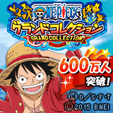 ONE PIECE グランドコレクション(グラコレ) - モバゲー(Mobage) by DeNA