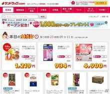 DeNAショッピング内に「サンドラッグ.com」が開設--1万5000品を用意 - CNET Japan