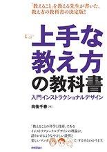 「みんなのための教える技術」に参加した(1日目) - nohdomi's blog