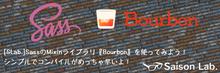 [SLab.]SassのMixinライブラリ『Bourbon』を使ってみよう!シンプルでコンパイルがめっちゃ早いよ!|Saison Lab.〜さいそんラボ〜