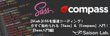 [SLab.]CSSを爆速コーディング!今すぐ始められる「Sass」&「Compass」入門!【Sass入門編】|Saison Lab.〜さいそんラボ〜