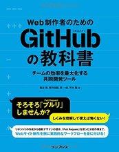 Amazon.co.jp: Web制作者のためのGitHubの教科書 チームの効率を最大化する共同開発ツール: 塩谷 啓, 紫竹 佑騎, 原 一成, 平木 聡: 本