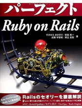 パーフェクト Ruby on Rails 2章 まとめ View編 - fugafuga.write()
