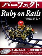 パーフェクト Ruby on Rails 2章 まとめ View編 - fugafuga.write()