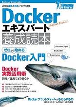 Docker Toolbox使ってみたけど、エラーでちょっとハマった話 - 継続的ブログ