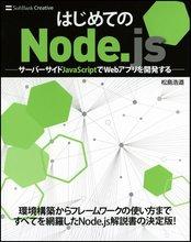 Node.js + Expressでロギングしてみる - もやもやエンジニア