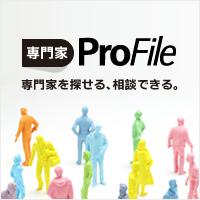 専門家プロファイル - 専門家を探せる、相談できる。