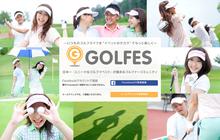 めっちゃ楽しいゴルフコンペ・イベント目白押し|GOLFES(ゴルフェス)