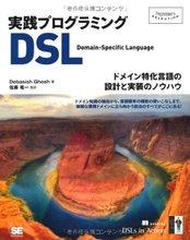 実践プログラミングDSL読了:ドメインモデルとDSLについて思ったことをまとめてみる - 冥冥乃志