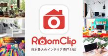 RoomClip(ルームクリップ)|部屋のインテリア実例共有サイト