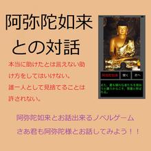 阿弥陀如来との対話 on the App Store on iTunes