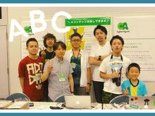 「ABC 2015 Summer – Android Bazaar and Conference」に参加してきました! | PR Blog