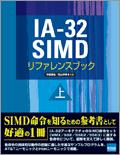IA-32 SIMD リファレンスブック上