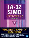 IA-32 SIMDリファレンスブック<下>