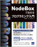CUTT System:NodeBoxで始めるプログラミング入門