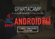 スパルタキャンプ[Android編]in 東京 2015年10月10,11,12日(土,日,月)開校