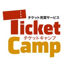 チケットキャンプ | 国内最大級の安心チケット売買サイト