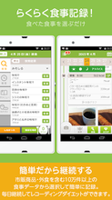 あすけんダイエット:食事記録・カロリー計算・体重管理アプリ