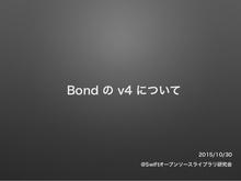 Bond の v4 について