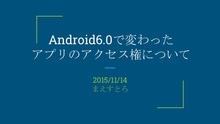 Android6.0で変わったアプリのアクセス権について