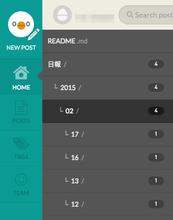 Qiita:Team と比較して esa.io の方が圧倒的に優れてる機能3点 (\\( ⁰⊖⁰)/) - kakakakakku blog