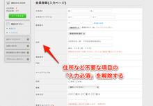 EC-CUBE2.12.0で会員登録時の入力必須項目を変更・削除する方法 | 愛知県名古屋市のホームページ制作ならSPOT(スポット)
