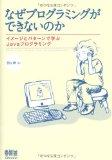 undefined : 新人プログラマーが理想と現実のギャップに打ちのめされる前に読んでおくと良いかもしれない参考書2冊